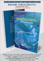 Latest publication from Vakkom Moulavi Foundation Trust